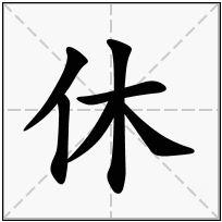 《休》-康熙字典在线查询结果 康熙字典