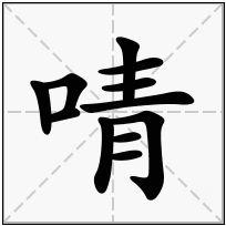 《啨》-康熙字典在线查询结果 康熙字典