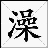 《澡》-康熙字典在线查询结果 康熙字典