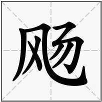 《飏》-康熙字典在线查询结果 康熙字典