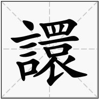 《譞》-康熙字典在线查询结果 康熙字典