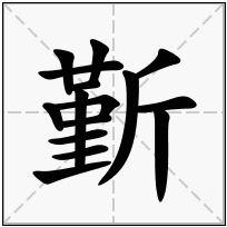 《斳》-康熙字典在线查询结果 康熙字典