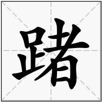 《踷》-康熙字典在线查询结果 康熙字典