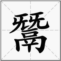 《鬵》-康熙字典在线查询结果 康熙字典
