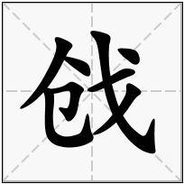 《戗》-康熙字典在线查询结果 康熙字典