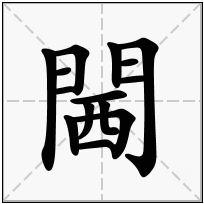《閪》-康熙字典在线查询结果 康熙字典
