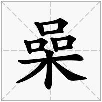 《喿》-康熙字典在线查询结果 康熙字典