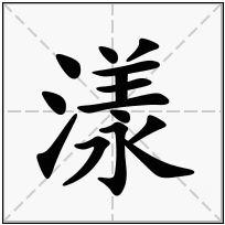 《漾》-康熙字典在线查询结果 康熙字典