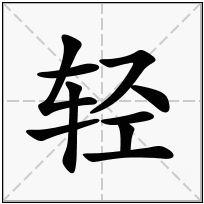 《轻》-康熙字典在线查询结果 康熙字典