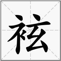 《袨》-康熙字典在线查询结果 康熙字典