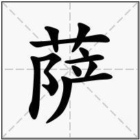 《萨》-康熙字典在线查询结果 康熙字典