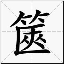 《篋》-康熙字典在线查询结果 康熙字典