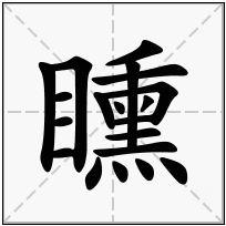 《矄》-康熙字典在线查询结果 康熙字典