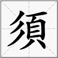 《須》-康熙字典在线查询结果 康熙字典