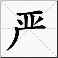 《严》-康熙字典在线查询结果 康熙字典