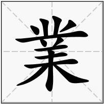 《業》-康熙字典在线查询结果 康熙字典