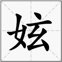 《妶》-康熙字典在线查询结果 康熙字典