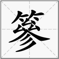 《篸》-康熙字典在线查询结果 康熙字典