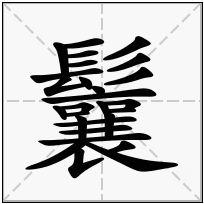 《鬤》-康熙字典在线查询结果 康熙字典