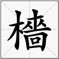 《檣》-康熙字典在线查询结果 康熙字典