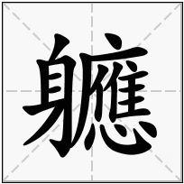 《軈》-康熙字典在线查询结果 康熙字典