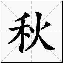 《秋》-康熙字典在线查询结果 康熙字典