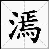 《漹》-康熙字典在线查询结果 康熙字典
