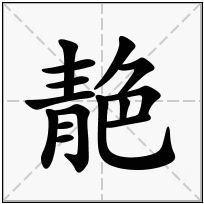 《靘》-康熙字典在线查询结果 康熙字典