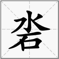 《沯》-康熙字典在线查询结果 康熙字典