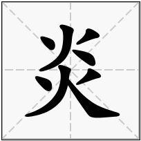 《炎》-康熙字典在线查询结果 康熙字典