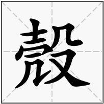 《殼》-康熙字典在线查询结果 康熙字典