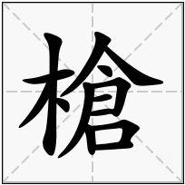 《槍》-康熙字典在线查询结果 康熙字典