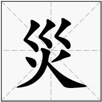 《災》-康熙字典在线查询结果 康熙字典
