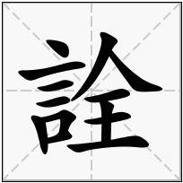 《詮》-康熙字典在线查询结果 康熙字典