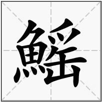 《鰩》-康熙字典在线查询结果 康熙字典