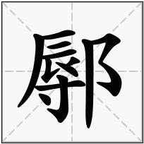 《鄏》-康熙字典在线查询结果 康熙字典