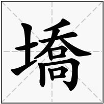 《墧》-康熙字典在线查询结果 康熙字典