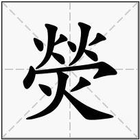 《熒》-康熙字典在线查询结果 康熙字典