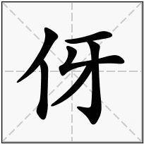 《伢》-康熙字典在线查询结果 康熙字典