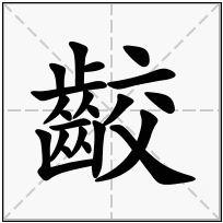 《齩》-康熙字典在线查询结果 康熙字典