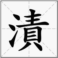 《漬》-康熙字典在线查询结果 康熙字典