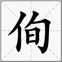 《侚》-康熙字典在线查询结果 康熙字典
