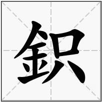《鉙》-康熙字典在线查询结果 康熙字典