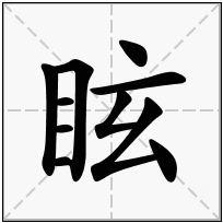 《眩》-康熙字典在线查询结果 康熙字典