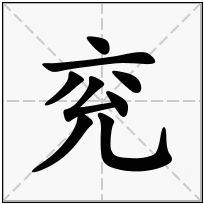 《兖》-康熙字典在线查询结果 康熙字典