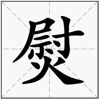 《熨》-康熙字典在线查询结果 康熙字典