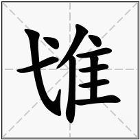 《隿》-康熙字典在线查询结果 康熙字典
