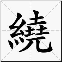《繞》-康熙字典在线查询结果 康熙字典