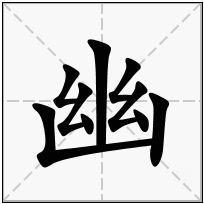 《幽》-康熙字典在线查询结果 康熙字典