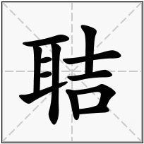 《聐》-康熙字典在线查询结果 康熙字典